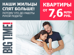Городской квартал Big time Квартиры бизнес-класса от 7,6 млн рублей
